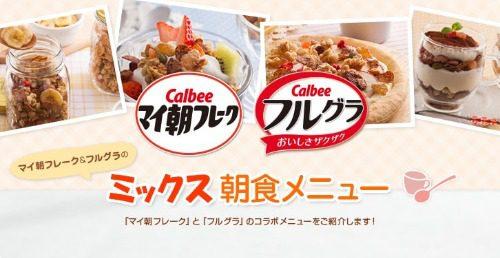 Ngũ cốc của Calbee có thể chế biến thành nhiều món ăn